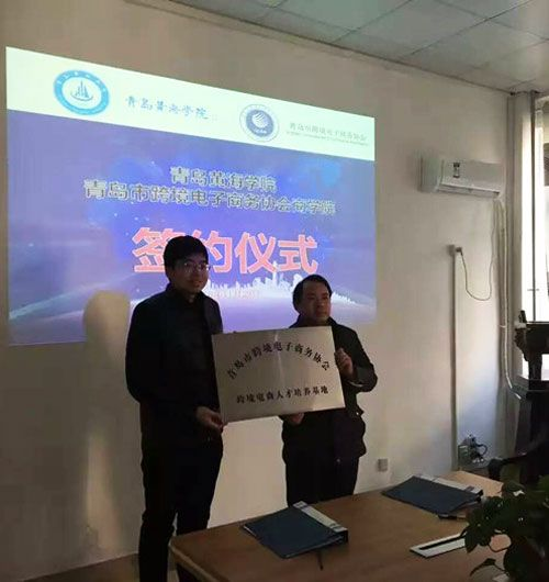 Qingdao cross-border electronic commerce association business schoolSigned a contract with Qingdao yellow sea college/Qingdao huaxia vocational school